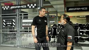 【羅賓車談】Mercedes AMG Moment:Mercedes-AMG駕駛學院