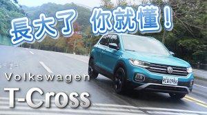 何必長大?不,是長大才懂的務實!Volkswagen T-Cross Style Design | 汽車視界新車試駕