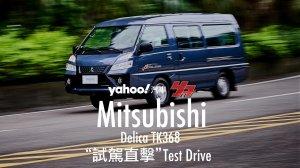 【試駕直擊】買情懷不如買Auto實際!2020 Mitsubishi小改款「得利卡」Delica廂車自排車型桃園試駕!