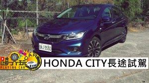 【跨界玩Car】Honda CITY VTi-S〈長途試駕〉