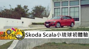 【跨界玩Car】Skoda Scala 1.0L豪華動能版試駕