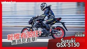 【試駕直擊】玩樂至上的羽量級賽道利器!Suzuki青木宣篤駕駛訓練營 & GSX-S150!