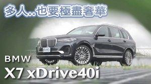 共享奢華 最霸氣的SAV!BMW X7 xDrive40i | 汽車視界新車試駕