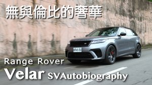奢華無限 曠野皇族 Range Rover Velar SVAutobiography Dynamic Edition | 汽車視界新車試駕