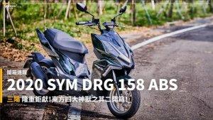 【開箱速報】客座入手之想要的車自己買!2020 SYM DRG 158 ABS台中開箱!