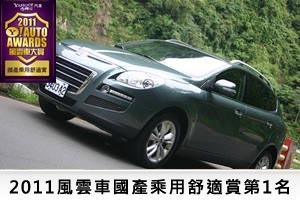 2011 Luxgen 7 SUV