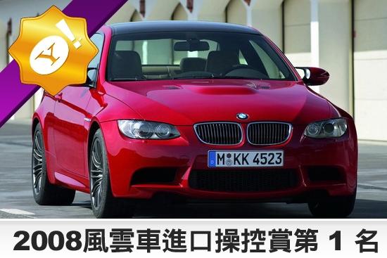 BMW_M3_M-DCT